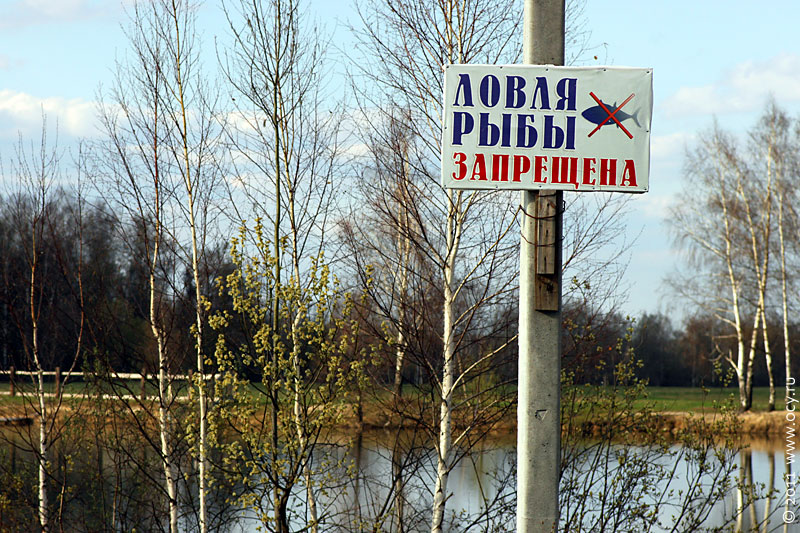 Запрещенные места