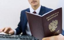 Человек с паспортом