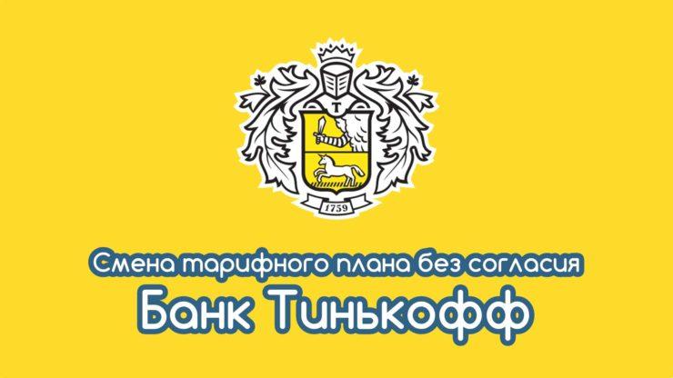 Надпись банка на желтом фоне