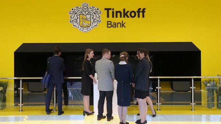 Люди в банке
