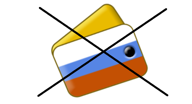 Перечеркнутый российский кошелек
