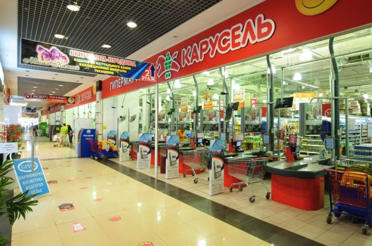 Супермаркет «Карусель»