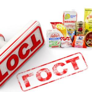 Штамп ГОСТ и продукты
