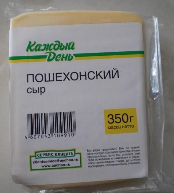 """Твердый сыр """"Каждый день"""""""