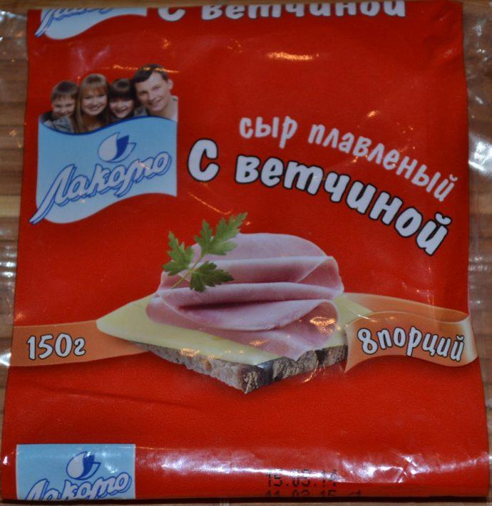 С ветчиной «Лакомо» сыр плавленный