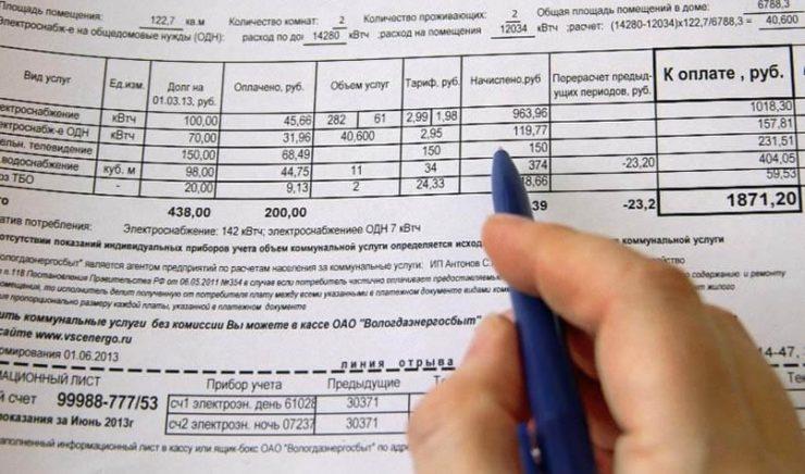 Платежка ЖКХ и ручка