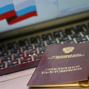 Пенсионное удостоверение возле ноутбука
