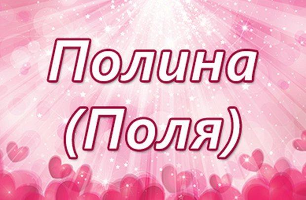 имя Полина
