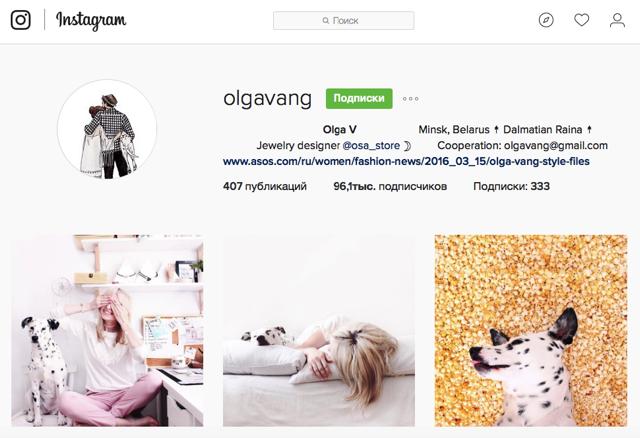 инста-блогер