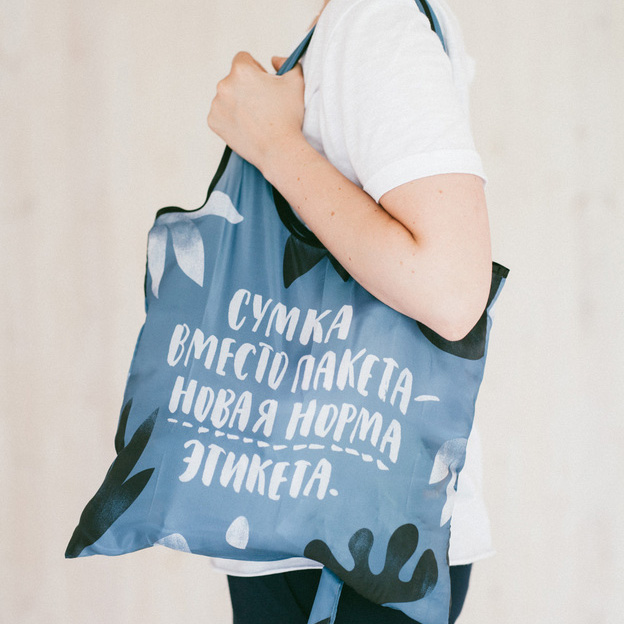 Тряпичная сумка
