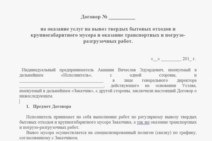 Договор на вывоз БТО