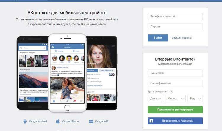 Вход в ВКонтакте