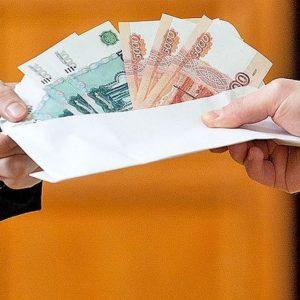 Передача денег в конверте