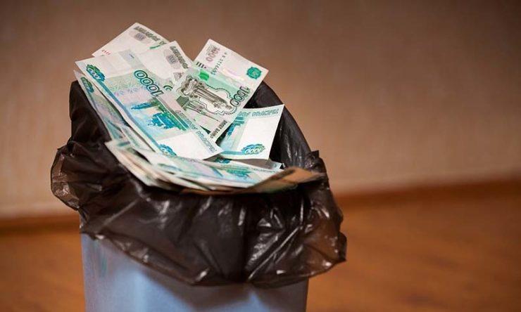 Деньги на мусорном ведре