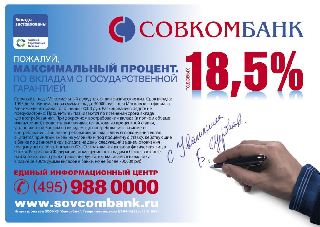 Вклад «СуперЛето» в Совкомбанке