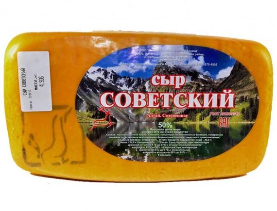 Сыр «Советский»