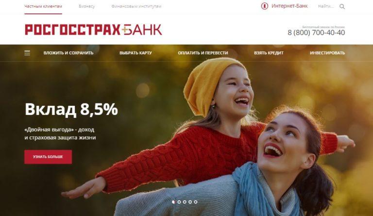 Депозит «Двойная выгода» от Росгосстрах Банка