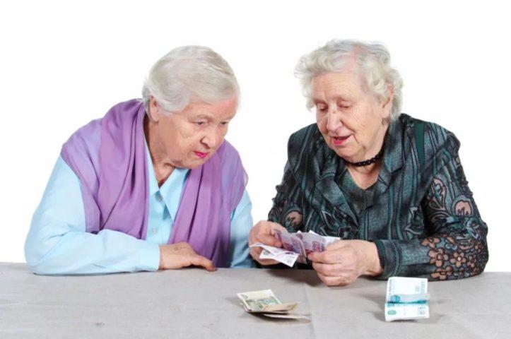 бабушки считают пенсию