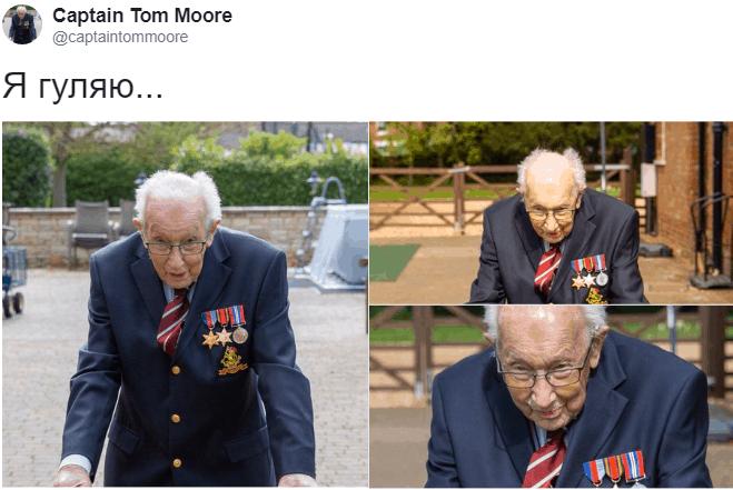 Скрин странички Тома Мура в твиттере