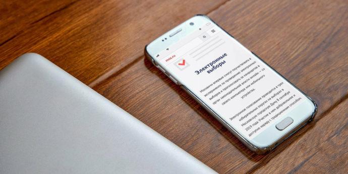 Электронные выборы в смартфоне