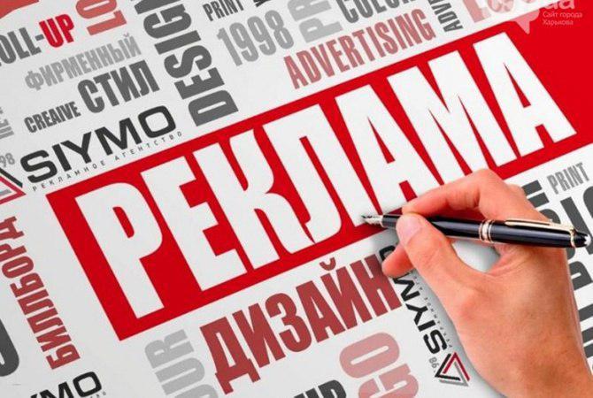 Надпись Реклама