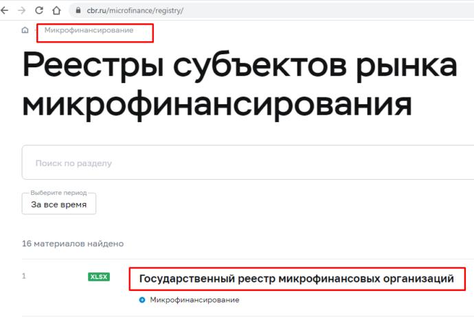 Скриншот сайта Центробанка Росии