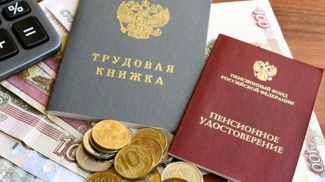 Пенсионное удостоверение, трудовая книжка, деньги