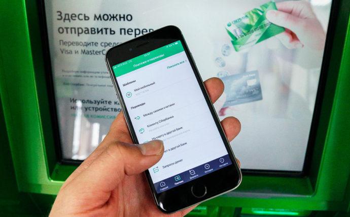 Система быстрых платежей в смартфоне