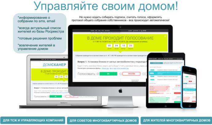 Скриншот сайта для проведения онлайн голосования жильцов дома