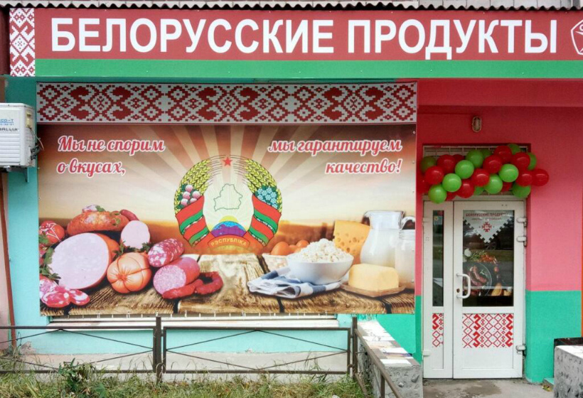 Магазин белорусских продуктов