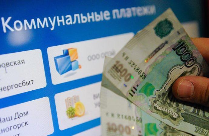 Коммунальные платежи и деньги