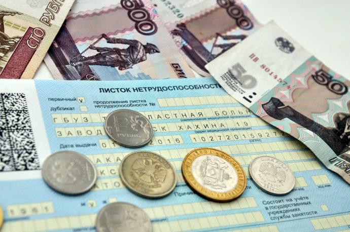 Больничный лист и деньги