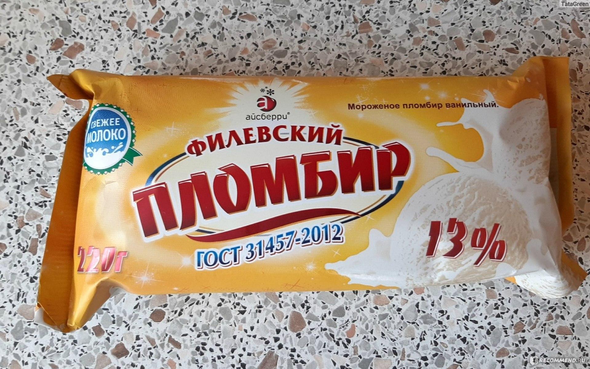Мороженое «Айсберри/Филевский пломбир»