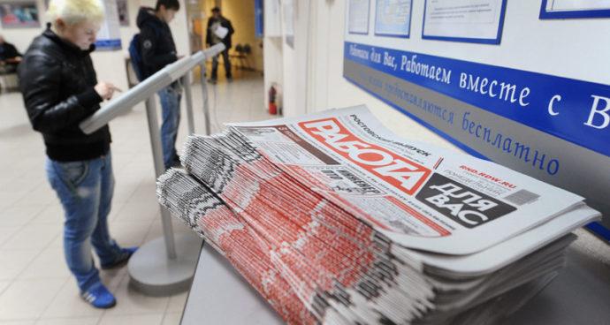"""Газета """"Работа"""" на столе офисы Биржи труда"""