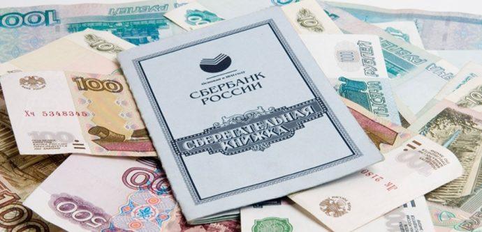 Сберкнижка и российские рубли