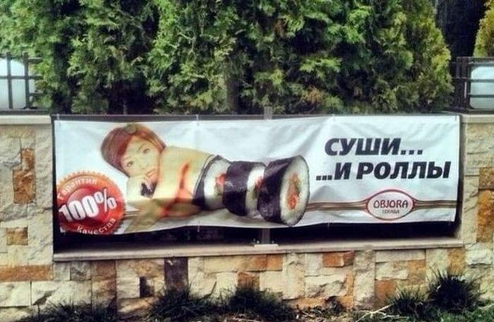 Реклама суши на бигборде