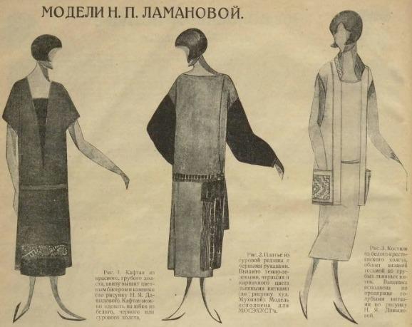Эскизы женской одежды из советского журнала