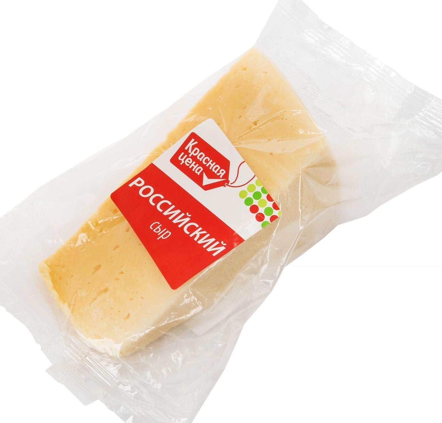Сыр российский Красная цена