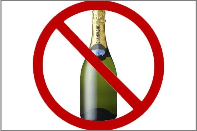Нет бутылке шампанского