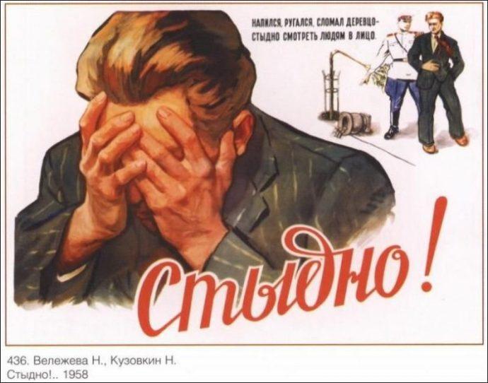 "Советский постер ""Стыдно"""
