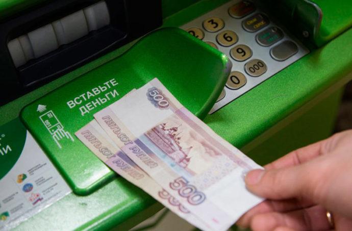 Купюры в банкомате