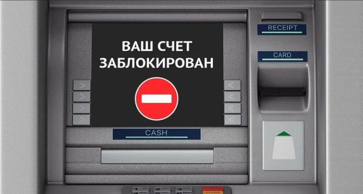 """Банкомат с надписью """"Ваш счет заблокирован"""""""
