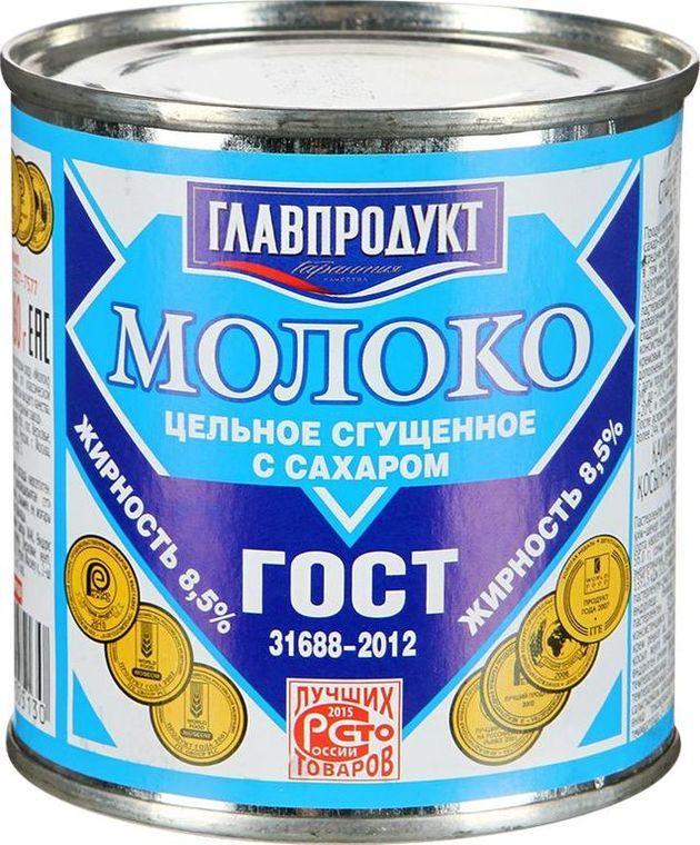 """Сгущенное молоко """"Главпродукт"""""""