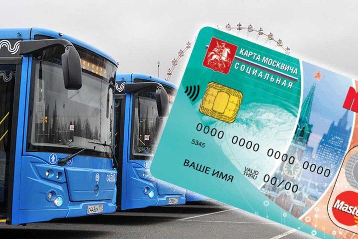 Карта москвича и автобусы