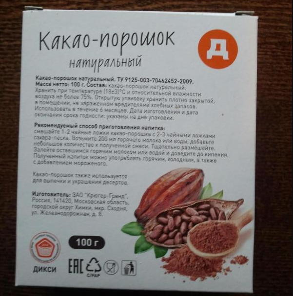 "Какао-порошок ""Крюгер-Гранл-Д"""