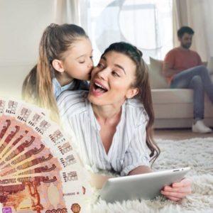 Ссемья с ребенком, деньги