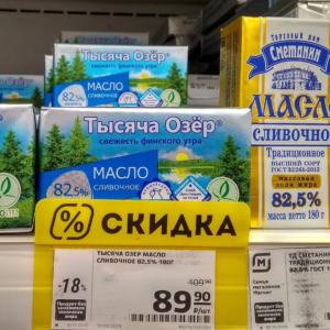 """Продукция """"Тысяча озер"""" на полке"""