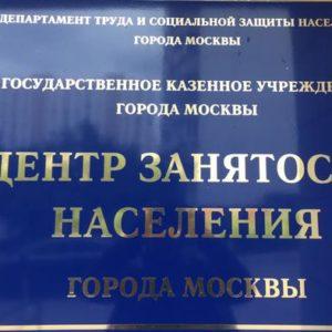 Табличка на входе в московский ЦЗ
