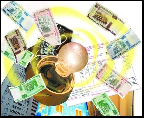 Деньги, квитанция, лампочка