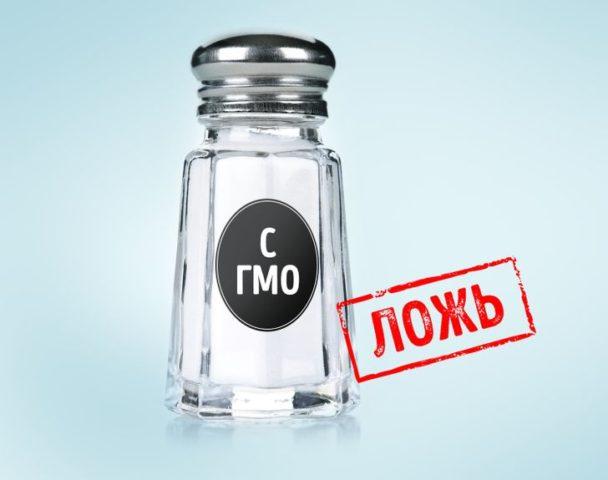 """Соль с ГМО и надпись """"Ложь"""""""